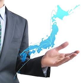 日本全国どこでも対応