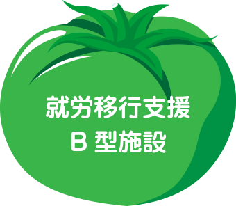 就労移行支援B型施設