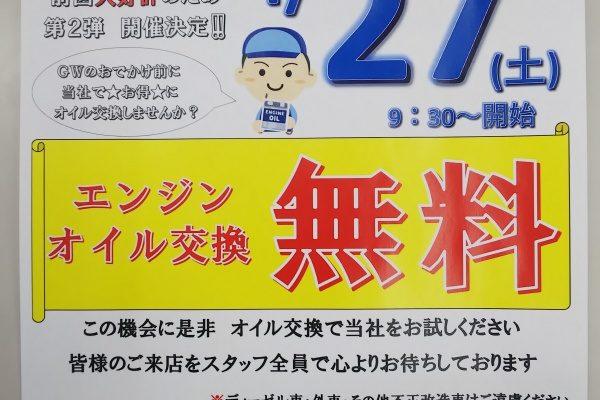 【4/27(土) オイル交換無料day】