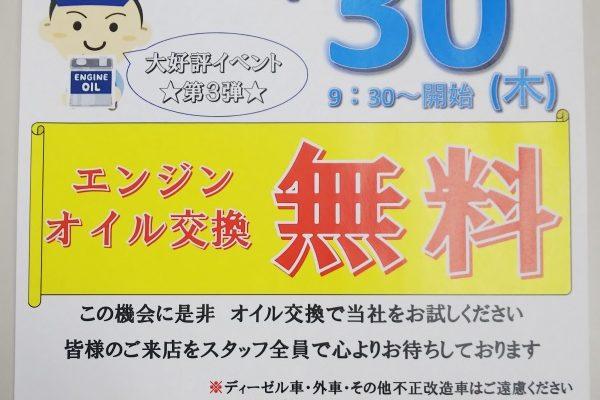 【5/30(木) オイル交換無料day】