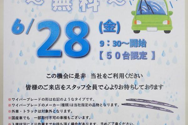 【6/28(金) ワイパーブレード交換無料day】