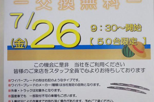 【7/26(金) ワイパーブレード交換無料day】