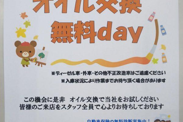【9/28(土) オイル交換無料day】