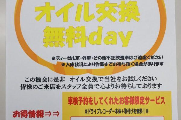 【10/24(木)&25(金) オイル交換無料】