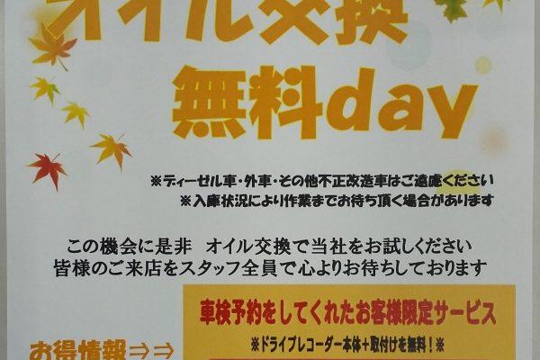 【11月22日㈮&23日㈯ イベント開催】