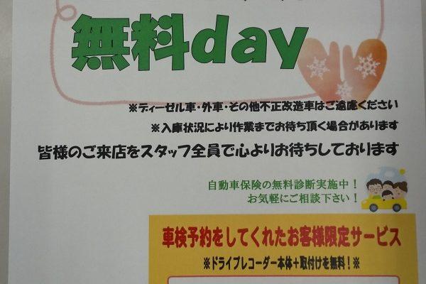【12月14日(土)オイル交換無料】