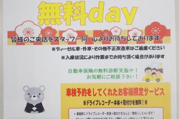 【1月23日(木)オイル交換無料】