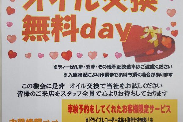 【2月8日(土)オイル交換無料DAY】