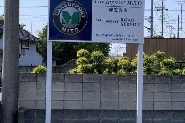 埼玉支店《オープン》5月7日
